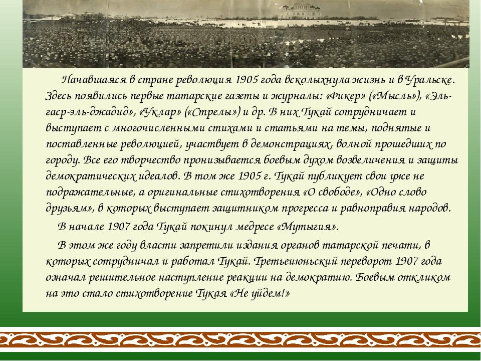 Начавшаяся в стране революция 1905 года всколыхнула жизнь и в Уральске. Здес...