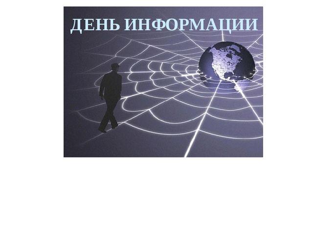 ДЕНЬ ИНФОРМАЦИИ 26 ноября отмечается Всемирный день информации, который прово...