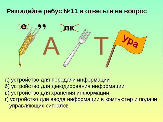Разгадайте ребус №11 и ответьте на вопрос а) устройство для передачи информац...