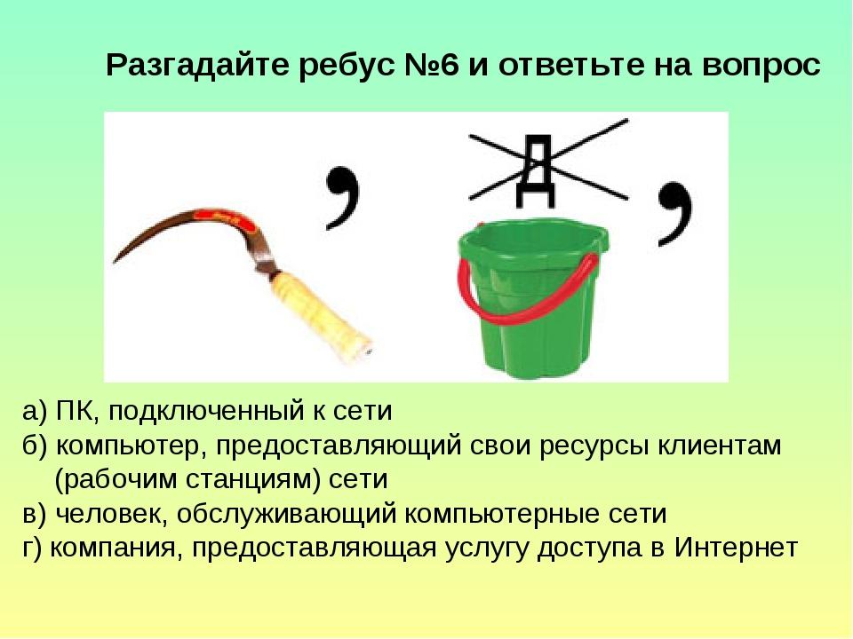Разгадайте ребус №6 и ответьте на вопрос а) ПК, подключенный к сети б) компью...
