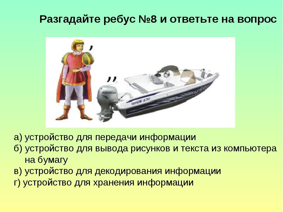 Разгадайте ребус №8 и ответьте на вопрос а) устройство для передачи информаци...