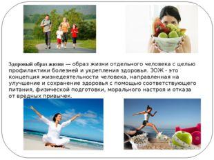 Здоровый образ жизни— образ жизни отдельного человека с целью профилактики