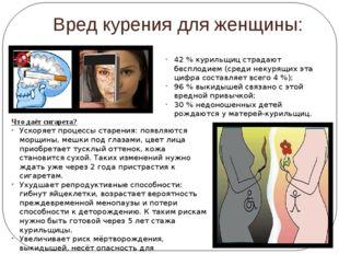 Вред курения для женщины: 42 % курильщиц страдают бесплодием (среди некурящих