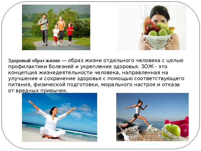 Здоровый образ жизни— образ жизни отдельного человека с целью профилактики...