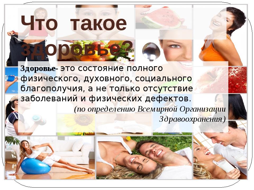 Что такое здоровье? Здоровье- это состояние полного физического, духовного, с...
