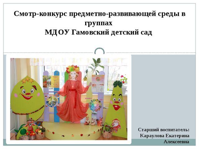 Смотр-конкурс предметно-развивающей среды в группах МДОУ Гамовский детский са...