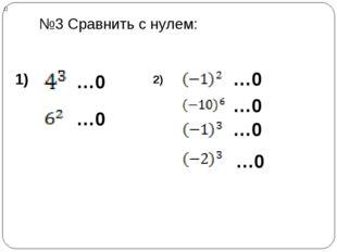 1) №3 Сравнить с нулем: 1) 2) …0 …0 …0 …0 …0 …0