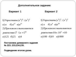 Дополнительное задание: Вариант 1 Вариант 2 Постановка домашнего задания № 2