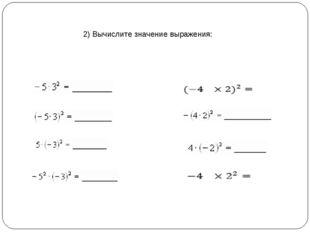 2) Вычислите значение выражения: