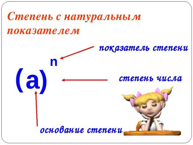 Степень с натуральным показателем основание степени показатель степени ( а )...