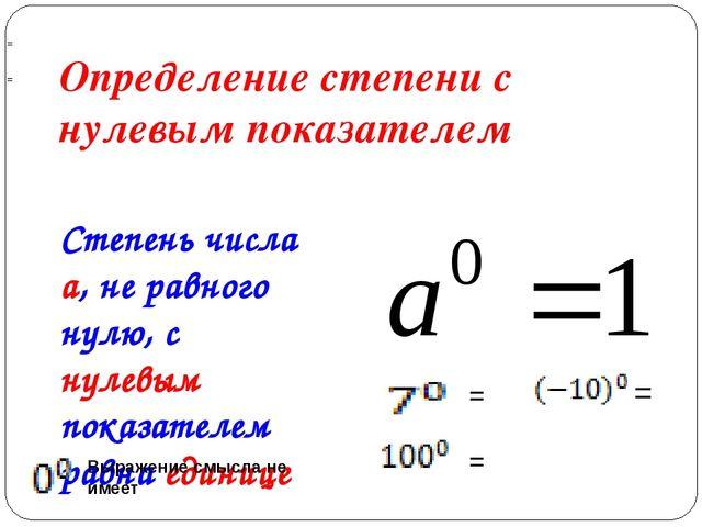 Определение степени с нулевым показателем Степень числа a, не равного нулю, с...