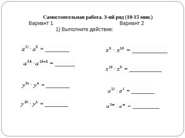 Самостоятельная работа. 3-ий ряд (10-15 мин.) Вариант 1 Вариант 2 1) Выполни...