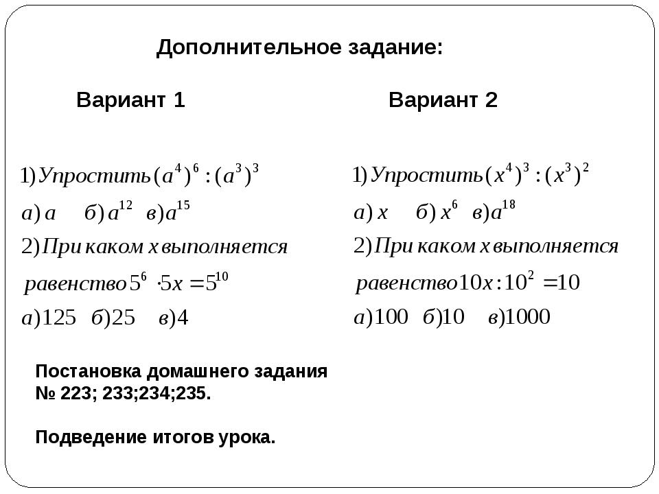 Дополнительное задание: Вариант 1 Вариант 2 Постановка домашнего задания № 2...