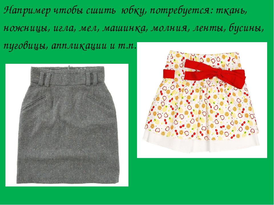 Как сшить на себя юбку с одним  89