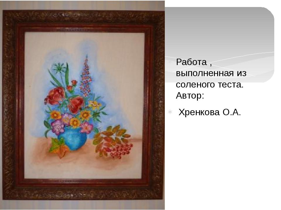 Работа , выполненная из соленого теста. Автор: Хренкова О.А.