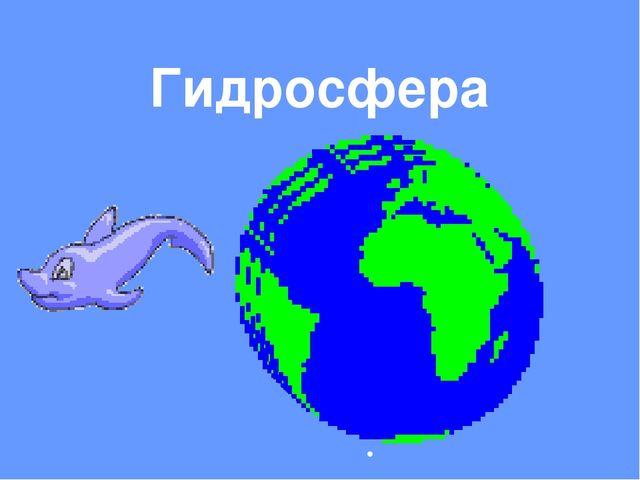 . Гидросфера