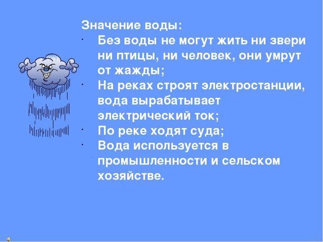 Значение воды: Без воды не могут жить ни звери ни птицы, ни человек, они умру...