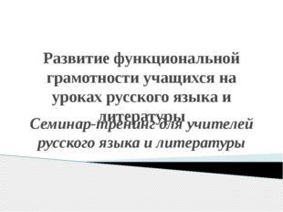 Развитие функциональной грамотности учащихся на уроках русского языка и литер