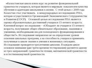 «Казахстанская школа взяла курс на развитие функциональной грамотности учащи