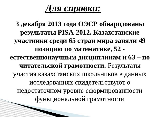 3 декабря 2013 года ОЭСР обнародованы результаты PISA-2012. Казахстанские уч...