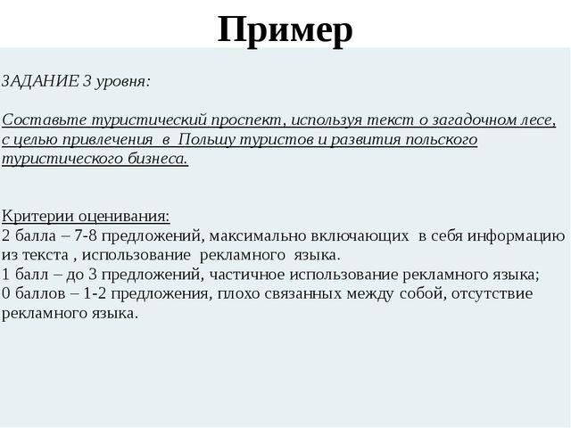 Пример ЗАДАНИЕ3 уровня: Составьте туристический проспект, используя текст о з...