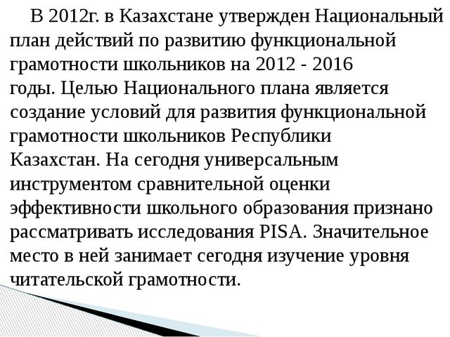 В 2012г. в Казахстане утвержден Национальный план действий по развитию функц...