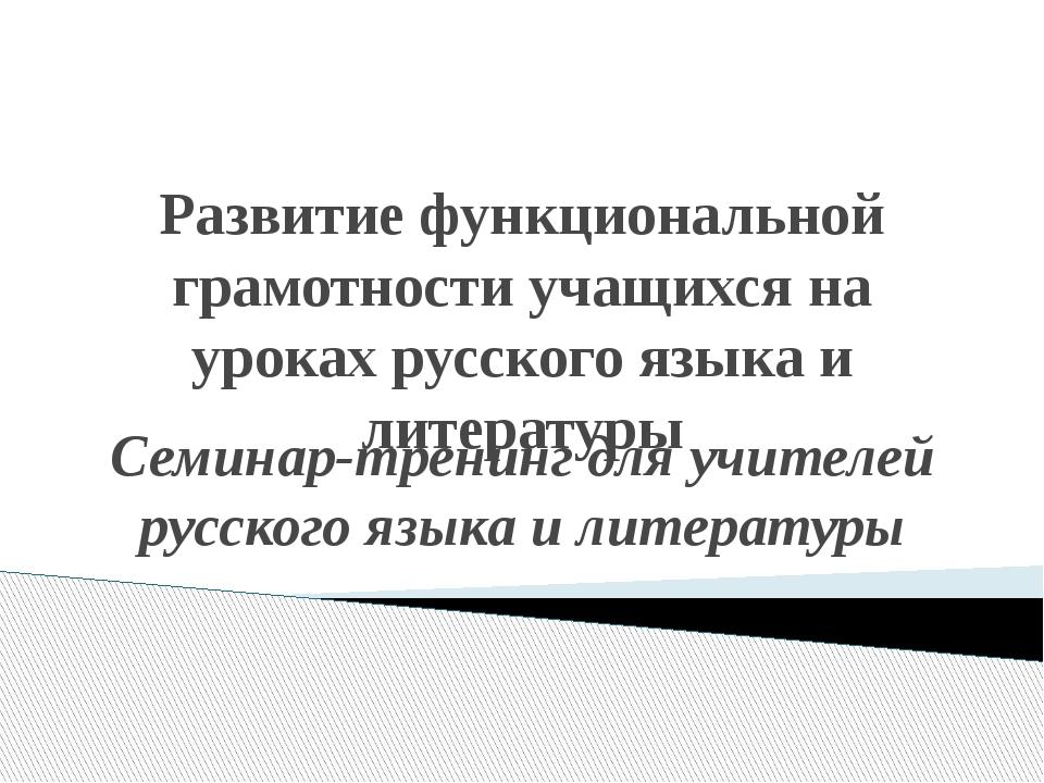 Развитие функциональной грамотности учащихся на уроках русского языка и литер...