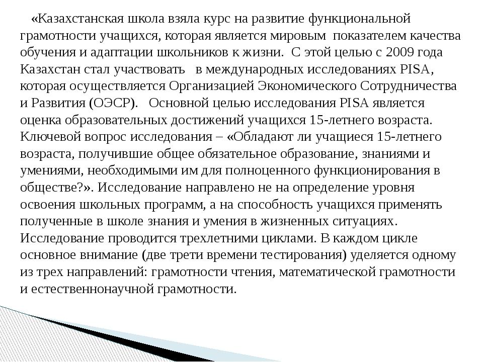 «Казахстанская школа взяла курс на развитие функциональной грамотности учащи...