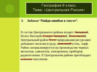 """3. Задание """"Найди ошибки в тексте"""". В состав Центрального района входят: Зап"""