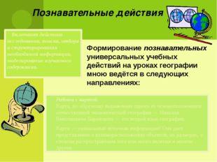 Познавательные действия Включают действия исследования, поиска, отбора и стру