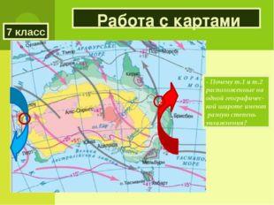 Работа с картами 1 2 - Почему т.1 и т.2 расположенные на одной географичес-к
