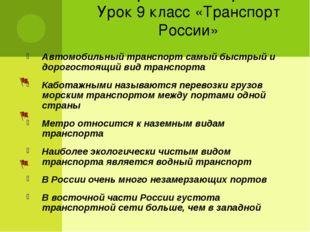 Верно – неверно Урок 9 класс «Транспорт России» Автомобильный транспорт самый