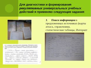 1. Поиск информации в предложенных источниках (карты атласа, справочники, ста