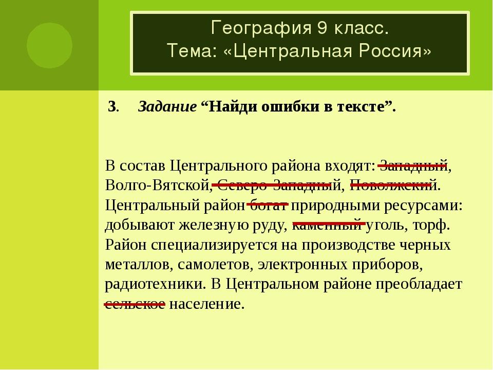 """3. Задание """"Найди ошибки в тексте"""". В состав Центрального района входят: Зап..."""