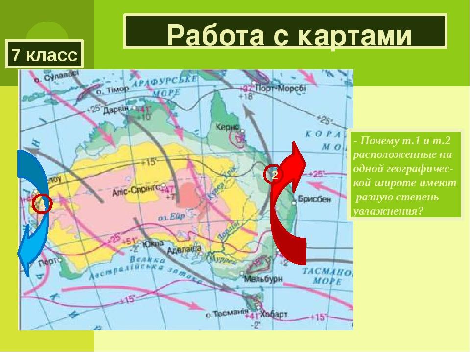 Работа с картами 1 2 - Почему т.1 и т.2 расположенные на одной географичес-к...