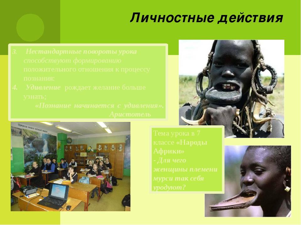 Личностные действия Тема урока в 7 классе «Народы Африки» - Для чего женщины...