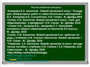 Использованные ресурсы Акперова И.А. Биология . Живой организм.6 класс: Тетра