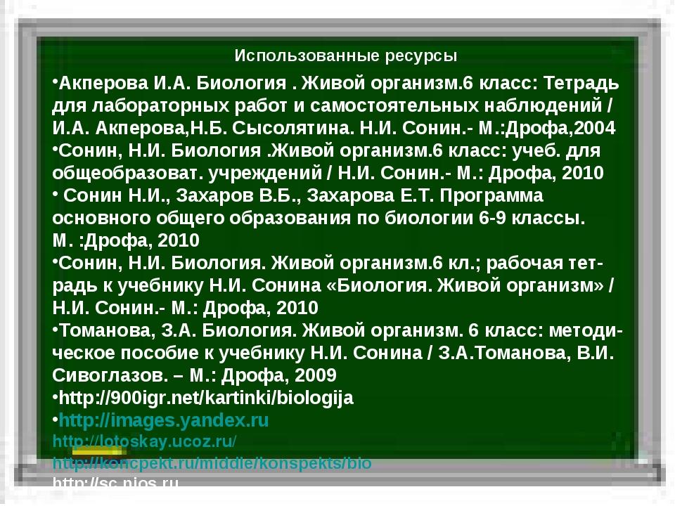 Использованные ресурсы Акперова И.А. Биология . Живой организм.6 класс: Тетра...