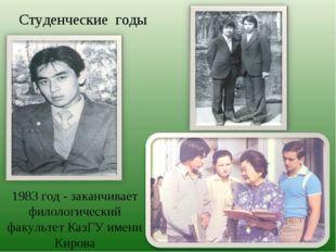 Студенческие годы 1983 год - заканчивает филологический факультет КазГУ имени