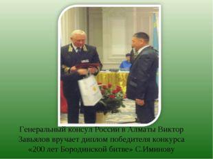 Генеральный консул России в Алматы Виктор Завьялов вручает диплом победителя