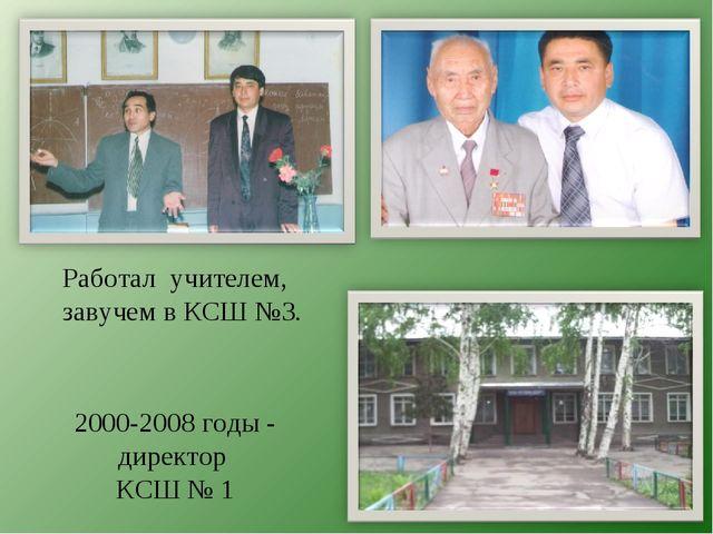 Работал учителем, завучем в КСШ №3. 2000-2008 годы - директор КСШ № 1