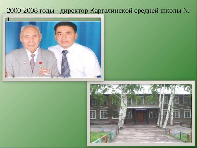 2000-2008 годы - директор Каргалинской средней школы № 1