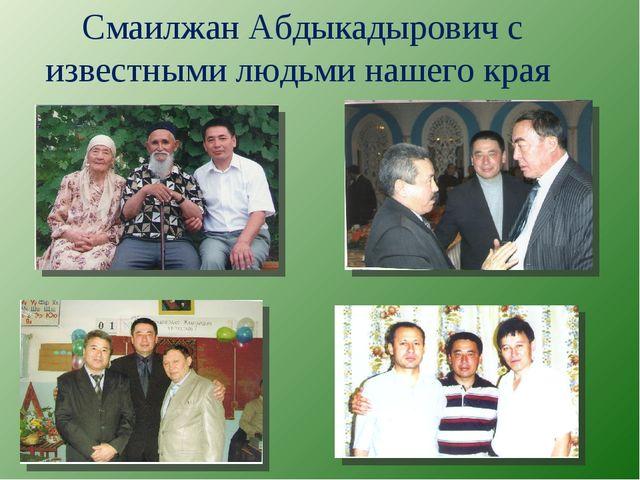 Смаилжан Абдыкадырович с известными людьми нашего края