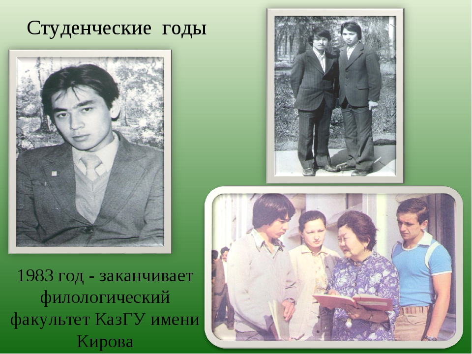 Студенческие годы 1983 год - заканчивает филологический факультет КазГУ имени...