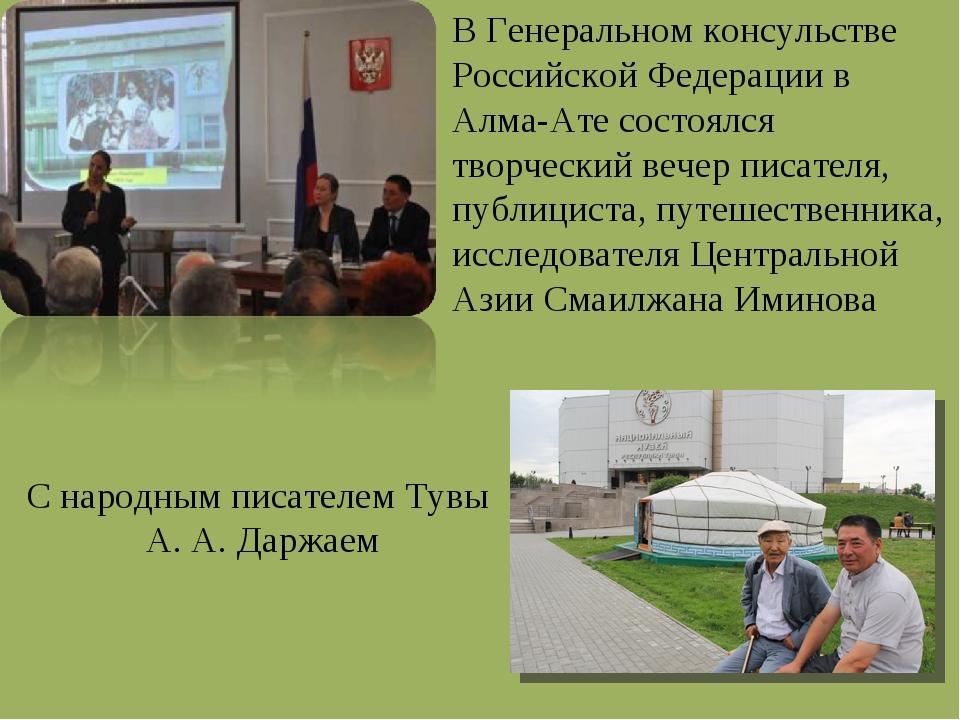 C народнымписателемТувы А. А. Даржаем В Генеральном консульстве Российской...