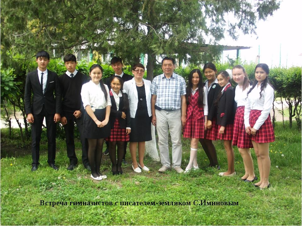 Встреча гимназистов с писателем-земляком С.Иминовым