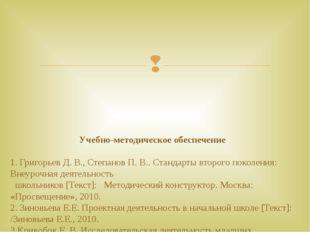 Учебно-методическое обеспечение 1. Григорьев Д. В., Степанов П. В.. Стандарт