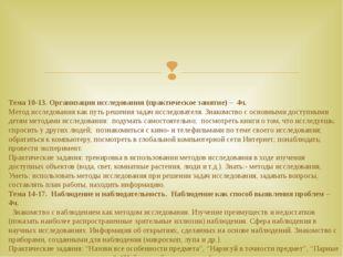 Тема 10-13. Организация исследования (практическое занятие) – 4ч. Метод иссл