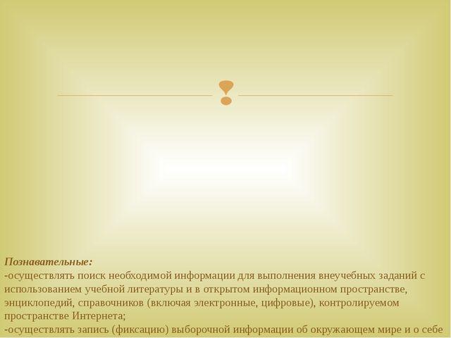 Познавательные: -осуществлять поиск необходимой информации для выполнения вн...