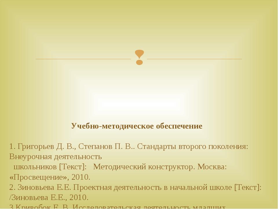 Учебно-методическое обеспечение 1. Григорьев Д. В., Степанов П. В.. Стандарт...